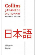 Japanese Dictionary Essential edition