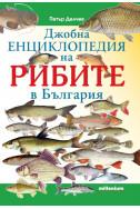 Джобна енциклопедия на рибите