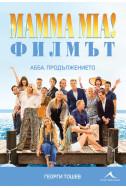Mamma Mia! Филмът