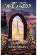 Париж на чудесата. Т. 2: Елексирът за забрава