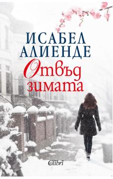Отвъд зимата