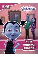 Вампирина: Чети, оцвети, залепи!