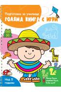 Голяма книга с игри - оранжева