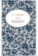 А. С. Пушкин - Избрано