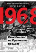 1968 - Смазването на Пражката пролет