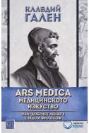 Ars Medica - Медицинското изкуство