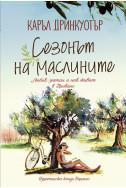 Сезонът на маслините
