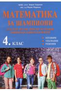 Математика за шампиони - 4 клас