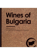 Wines of Bulgaria