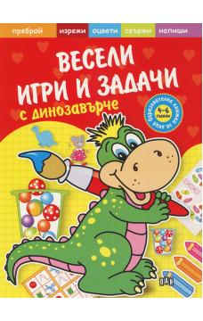 Весели игри и задачи с динозавърче