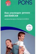 Нов училищен речник Английски