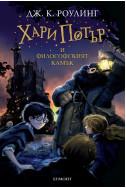 Хари Потър и философският камък Кн. 1