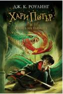 Хари Потър и стаята на тайните Кн. 2