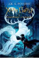 Хари Потър и затворникът от Азкабан Кн. 3