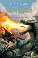 Хари Потър и Огненият бокал Кн. 4