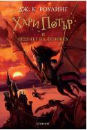 Хари Потър и Орденът на феникса Кн. 5