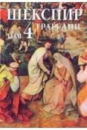 Шекспир - том 4: Трагедии