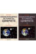 Енциклопедична история на цифрите 1 и 2 том