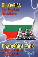 Bulgarian for English Speakers