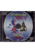Английски език, самоучител в диалози (втора част) - CD