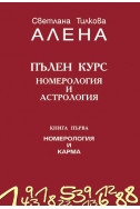Пълен курс номерология и астрология - книга 1