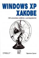 Windows XP Хакове, 100 изпитани съвета и инструменти
