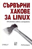 Сървърни хакове за LINUX, 100 изпитани съвета и инструменти