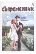 Съвременник, брой 3 - 2006