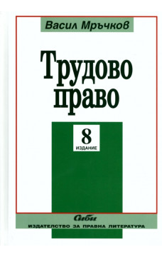 Трудово право - 8 издание