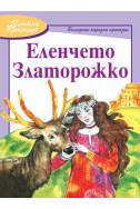 Еленчето Златорожко