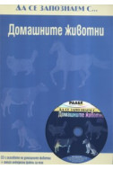 Да се запознаем с... Домашните животни CD с гласовете на домашните животни + много интересни факти за тях