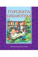 Горската библиотека