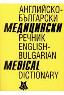 Английско-български медицински речник. English-bulgarian medical dictionary