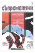 Съвременник, брой 2 - 2007