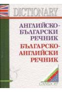 Английско-български. Българско-английски речник