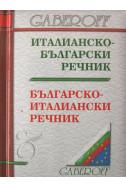 Италианско-Български. Български-Италиански речник