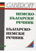 Немско-български. Българско-немски речник
