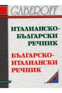 Италианско-Български. Българско-Италиански речник