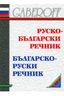 Руско-Български. Българско-Руски речник