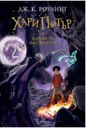 Хари Потър и Даровете на Смъртта Кн. 7
