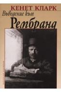 Въведение към Рембранд