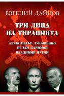 Три лица на тиранията: Александър Лукашенко, Ислам Каримов, Владимир Путин