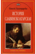 История славянобългарска