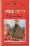 Избрани творби: Христо Ботев