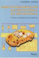 Електрообзавеждане и електроника на автомобила