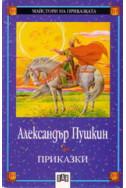 Приказки: Александър С. Пушкин