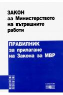 Закон за МВР. Правилник за прилагане закона за МВР