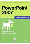 PowerPoint 2007 за начинаещи