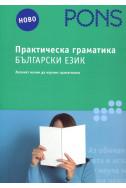 Практическа граматика - Български език