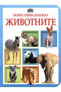 Моята първа книжка: Животните